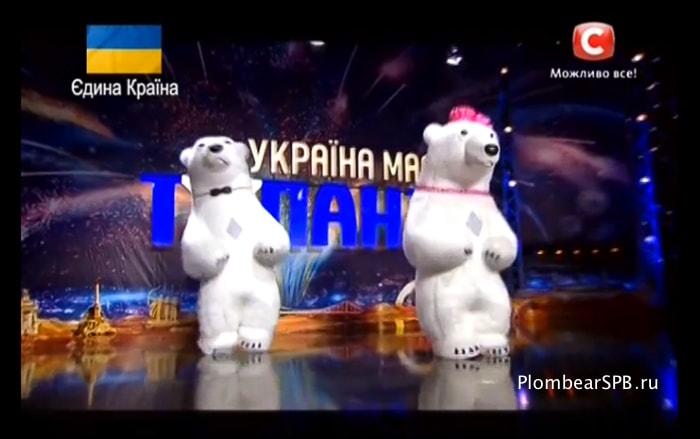 Украина мае талант белый танцующий медведь аеро
