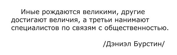 Цитата о великих Дэниэл Бурстин