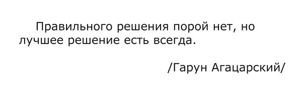 цитата про решение Гарун Агацарский