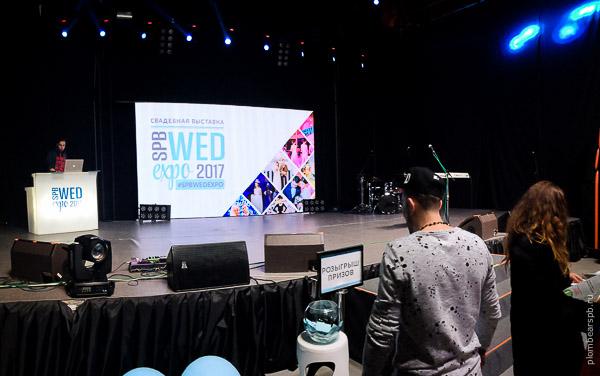 сцена на spbwedexpo 2017