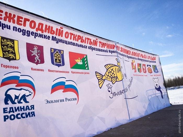 соревнования по зимней рыбалке в Санкт-Петербурге